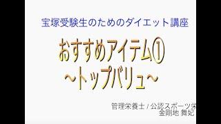 宝塚受験生のダイエット講座〜おすすめアイテム①トップバリュのサムネイル