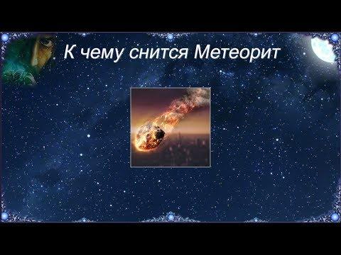 К чему снится Метеорит (Сонник)
