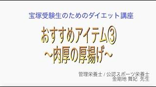 宝塚受験生のダイエット講座〜おすすめアイテム③肉厚の厚揚げ〜のサムネイル画像