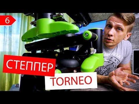 VLOG. Опыт использования степпера Torneo Ritmo S-112B.