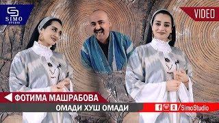 Фотима Машрабова - Омади хуш омади | Fotima Mashrabova - Omadi Khush omadi 2019