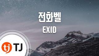 [TJ노래방] 전화벨 - EXID (Call - EXID) / TJ Karaoke