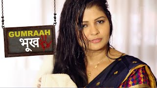 भूख - Bhookh (Hunger) - Episode 08 - Play Digital India
