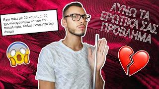 Λύνω τα ερωτικά σας προβλήματα (έξαλλος alert) | Tsede The Real