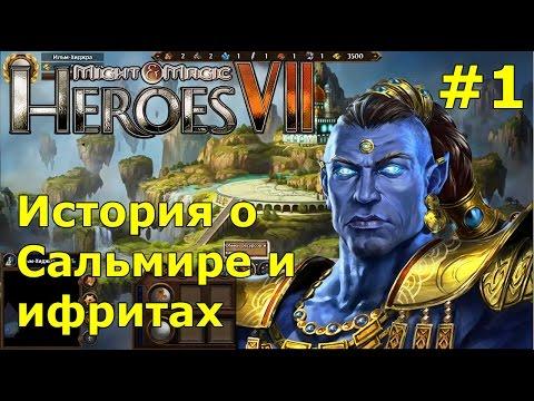 Герои меча и магии 3 по сети читы