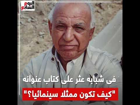 صلاح أبو سيف.. عانى جحود الأب الثرى المزواج حتى صار رائد الواقعية