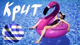 Греция, Бомбический отель, Вэлком ту Крит. All Incluzive
