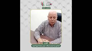 انتماء2021: الاستاذ عبد الرحمن نصر الله، رئيس جمعية البريج الخيرية،  الاردن