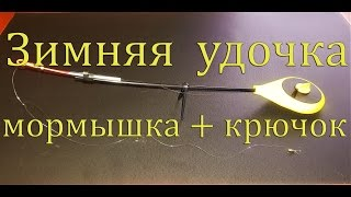 Мормышка и крючок на одной леске как привязать