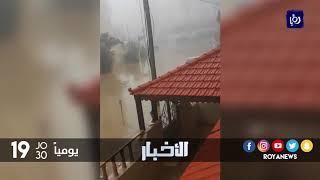 تحميل اغاني ارتفاع كبير لمنسوب المياه في شارع الملكة زين الشرف - (5-1-2018) MP3