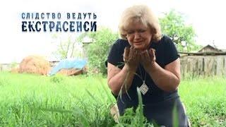 Мать заживо похоронила собственную дочь - Следствие ведут экстрасенсы - Выпуск 211 - 30.03.15