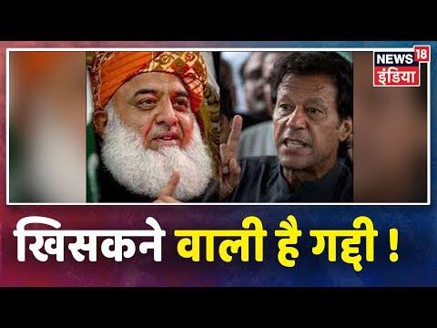 Imran पर विपत्ति है विकट क्योंकि Maulana आ रहे हैं निकट