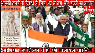 आतंकी हमले के विरोध में जिले भर में गम और गुस्से का माहौल