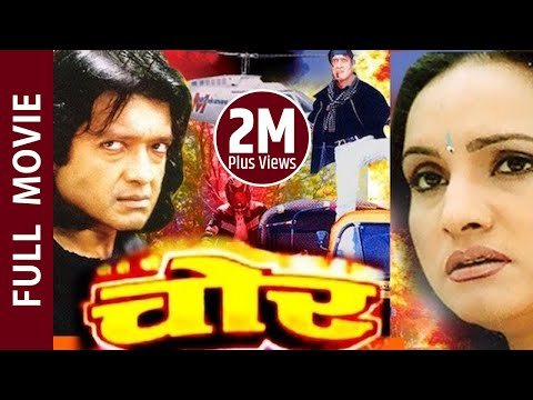 Chor | Nepali Movie