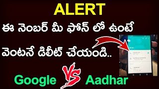 ALERT-Delete this Number from Your Phone-Google VS UIDAI issue
