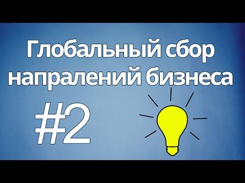 02  - Поиск лучшей ниши для бизнеса