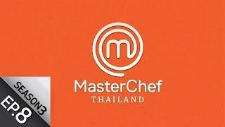 [Full Episode] MasterChef Thailand มาสเตอร์เชฟประเทศไทย Season 3 EP.8