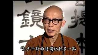 禪坐的功能(聖嚴法師-大法鼓 0002)DVD