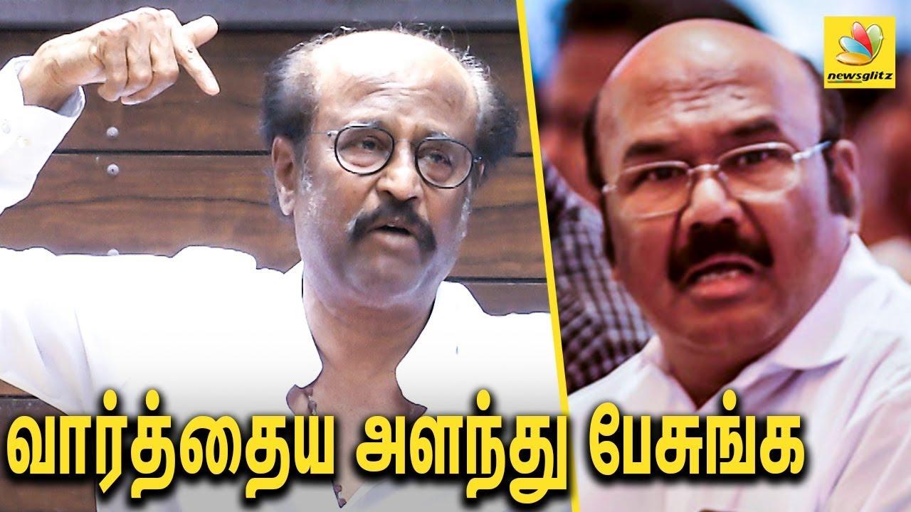 பேனரை கிழிப்பீங்களா : Rajinikanth Speech About Sarkar Controversy | Vijay | ADMK