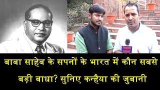 KANHAIYA KUMAR INTERVIEW ON BABA SAHEB AMBEDKAR/ महापरिनिर्वाण दिवस पर कन्हैया कुमार का इंटरव्यू