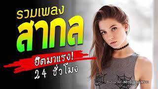 รวมเพลงสากลใหม่ 2018 ฮิต เพลงสากล คนไทยชอบฟัง เพลงเพราะๆ ชิวๆ สบายๆ ทํางาน 2018 HD
