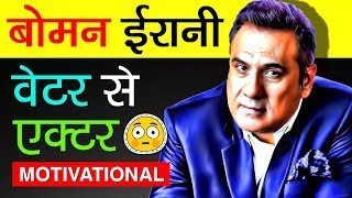 Boman Irani Biography In Hindi | Success Story | Actor | Bollywood | Inspirational & Motivational - Download this Video in MP3, M4A, WEBM, MP4, 3GP