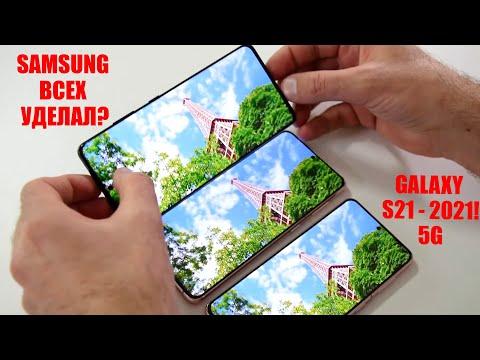 Все три Samsung Galaxy S21 (S21, S21 + и S21 Ultra)+  / Арстайл /