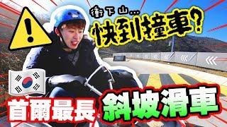 【🤩超剌激】首爾最長斜坡滑車🏁比賽最快衝下山最後...😱意外撞車!?(中字)