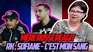 Mère Russe Réagit à RK   C'est Mon Sang (feat Sofiane)  RÉACTION