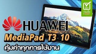 Huawei MediaPad T3 10 แท็บเล็ตสุดคุ้ม