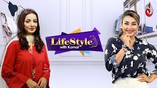 Lifestyle With Komal |  Episode 02 Promo | Sarwat Gilani  | Komal Rizvi | Aaj Entertainment
