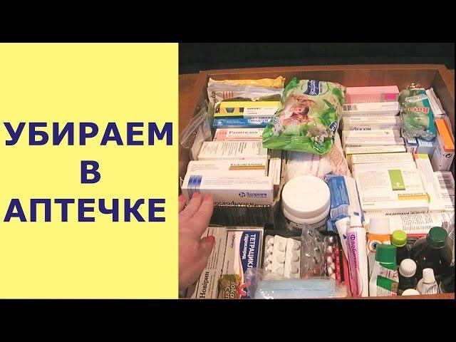 Уборка в аптечке. Организация хранения медикаментов, лекарств