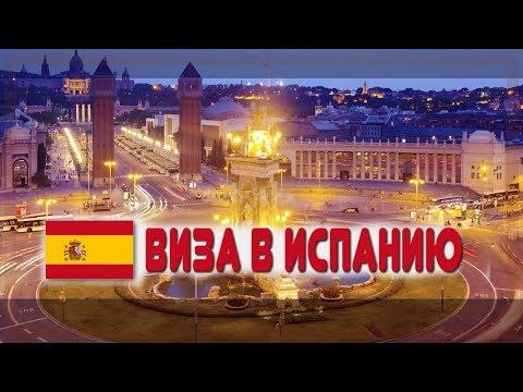 Виза в Испанию Как оформить визу в Испанию для россиян в 2018 году