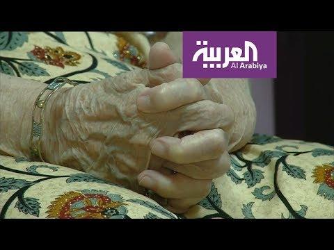 العرب اليوم - شاهد : معاناة الزهايمر يتشاطرها المصابون وأقاربهم