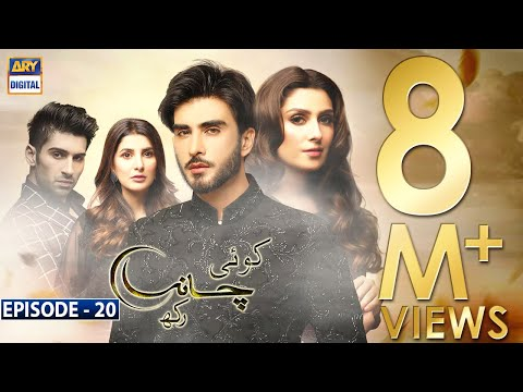 Koi Chand Rakh Episode 20 - 20th Dec 2018 - ARY Digital [Subtitles Eng]