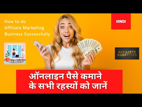 [Hindi] Affiliate Marketing I Make Money Online I Work from Home I Learn How to earn 1 Lakh Monthly