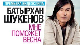 ПРЕМЬЕРА ВИДЕОКЛИПА! Батырхан Шукенов - Мне поможет весна /2015