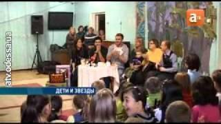 группа ИНЬ-ЯН, Инь-Ян в детском приюте №2,г.Одесса