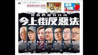 《石濤聚焦》「香港人 今天 4.28 不上街 明天中共政法委就可以抓你」當我們還有自由 今天(4.28)上街反惡法 『引渡惡法』好比『23條邪惡』完全摧毀香港每個人獨立尊嚴 利益 安全 及人之生活