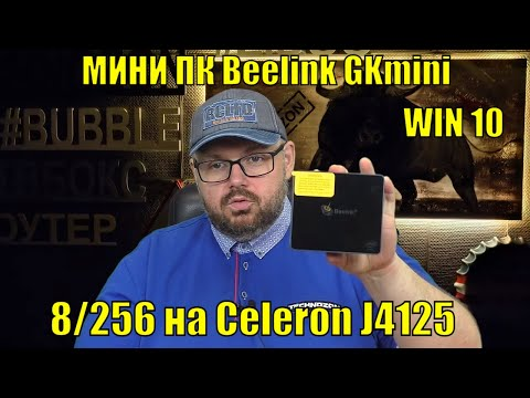 МИНИ ПК Beelink GKmini 8/256 на Celeron J4125 c WINDOWS 10. ОБЗОР И ТЕСТЫ