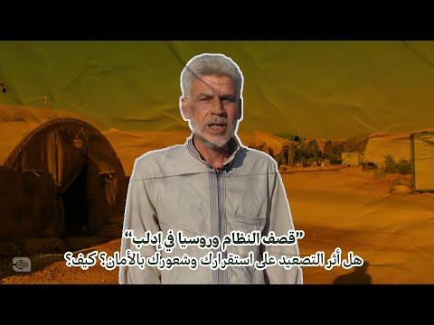 التصعيد على إدلب
