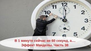 Вы не поверите, но в 1 минуте сейчас не 60 секунд, а.... Эффект Манделы. Часть 38