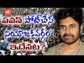 Pawan to Contest From This Constituency ?