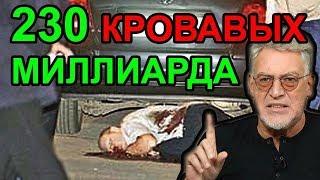 Дело Danske Bank: Россию ограбили на миллиарды / Артемий Троицкий