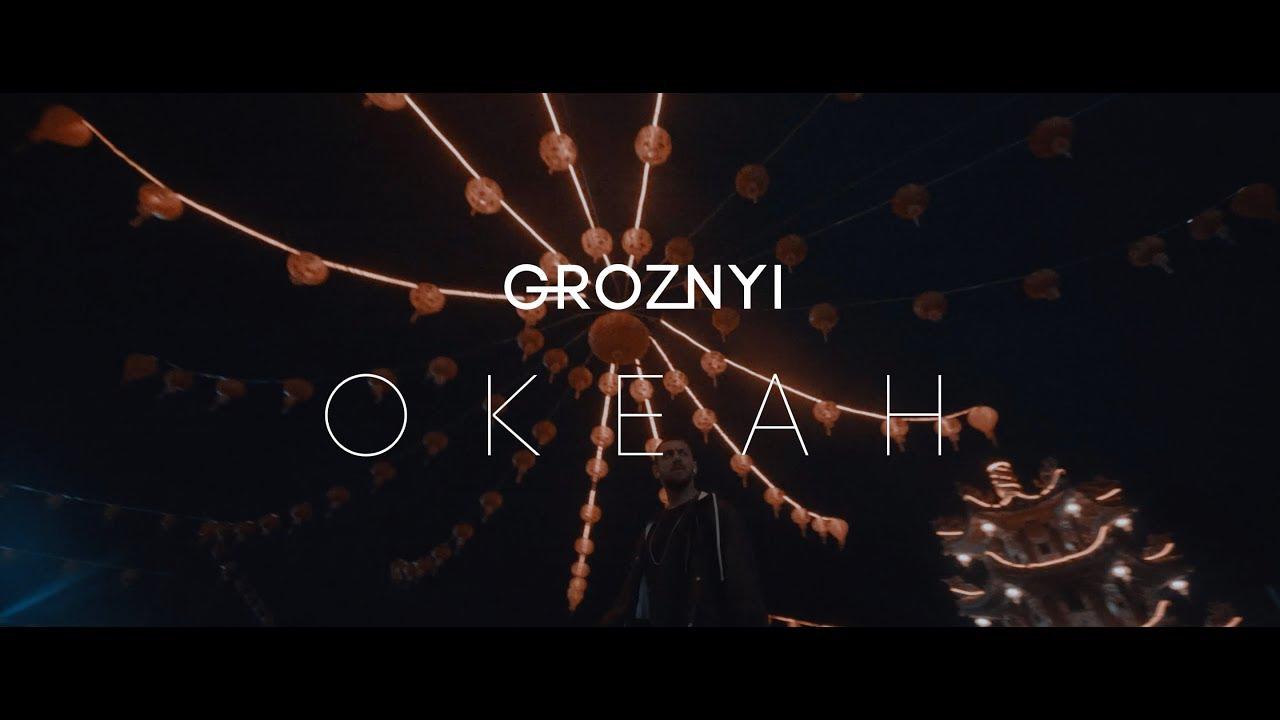 Groznyi — Океан
