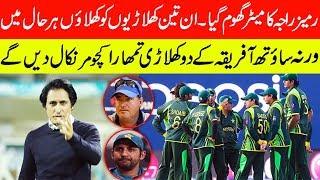 Ramiz Raja angry on selection of pakistan team against sa odi series