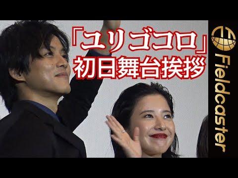 松坂桃李の父親「結婚できなきゃ死ぬ!?」発言!?【ユリゴコロ初日舞台挨拶ロングバージョン】