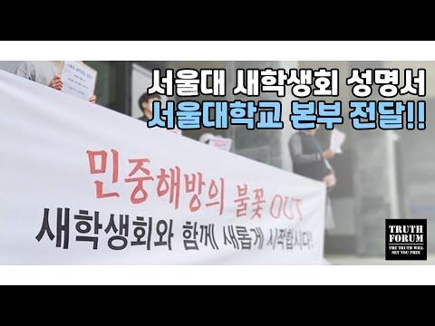 [새학생회] 서울대 새학생회 성명서 본부 전달! - 민중해방의 불꽃 OUT 새학생회와 함께 새롭게 시작합시다!