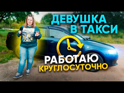 Девушка в такси - я работаю круглосуточно ради мечты / Октавия в кредит / ТИХИЙ
