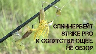 Спиннербейт страйк про sb 010